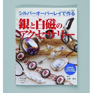 Art Clay bok jap./eng.översättn. 260 x 210 - 98 sidor Silver Overlay Accessories ...